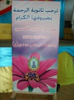 woujouh-20141129-formation-nabatieh-02